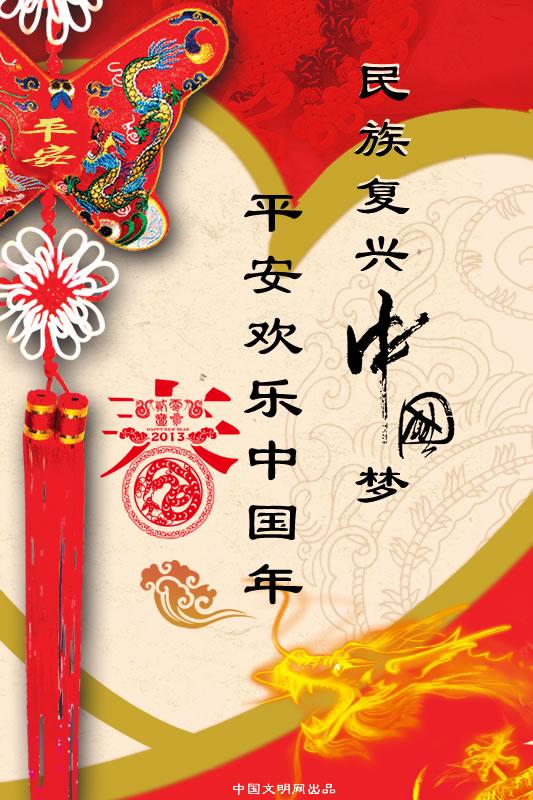 民族复兴中国梦 平安欢乐中国年