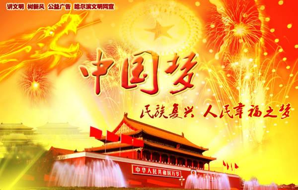 民族复兴 中国梦