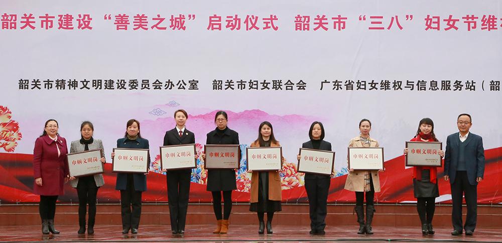 """为韶关市""""巾帼文明岗""""获奖集体代表颁牌。"""